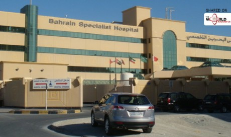 List Of Private And Public Hospitals In Bahrain | Bahrain | WAU