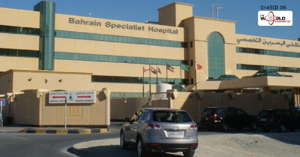 List Of Private And Public Hospitals In Bahrain | Bahrain | WAU