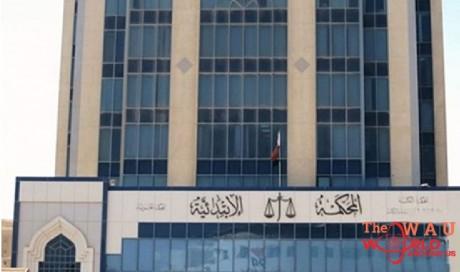 Doha criminal court reviewing QR5mn theft case | Qatar | WAU