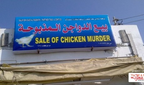 16 of the worst Google translate signs in GCC