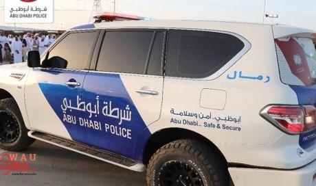 Abu Dhabi Police seek your help in identifying this man